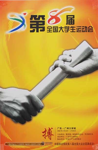 第八届全国大学生运动会宣传海报
